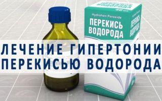 Лечение гипертонии по уникальному методу Неумывакина