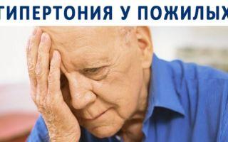 Особенности лечения гипертонической болезни у пожилых людей