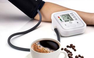 Можно ли при гипертонии пить кофе