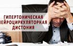 Симптомы и лечение нейроциркуляторной дистонии
