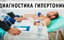 Обcледование при гипертонической болезни