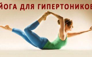 Применение йоги для гипертоников