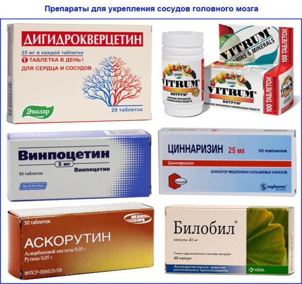 Препараты для улучшения кровотока
