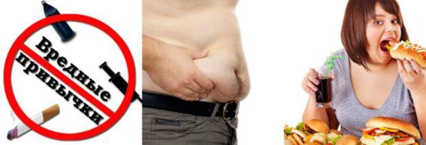 Вредніе привічки и лишний вес
